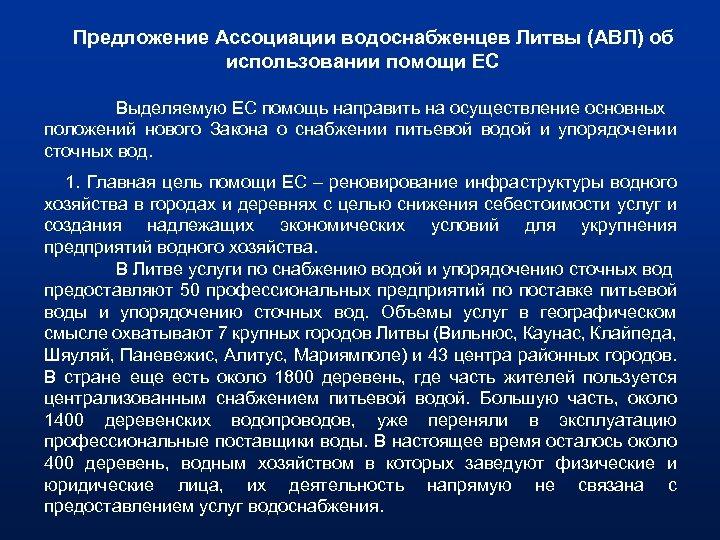 Предложение Ассоциации водоснабженцев Литвы (АВЛ) об использовании помощи ЕС Выделяемую ЕС помощь направить на