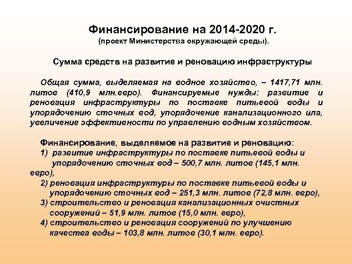 Финансирование на 2014 -2020 г. (проект Министерства окружающей среды). Сумма средств на развитие и