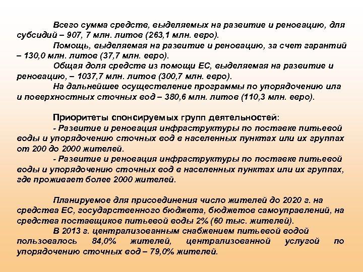 Всего сумма средств, выделяемых на развитие и реновацию, для субсидий – 907, 7 млн.