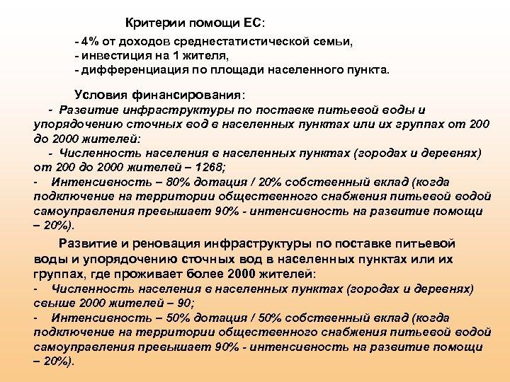 Критерии помощи ЕС: - 4% от доходов среднестатистической семьи, - инвестиция на 1 жителя,