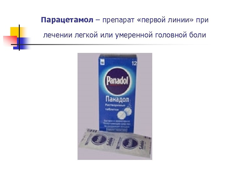 Парацетамол – препарат «первой линии» при лечении легкой или умеренной головной боли