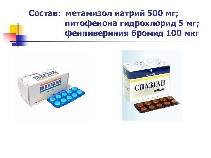 Состав: метамизол натрий 500 мг; питофенона гидрохлорид 5 мг; фенпивериния бромид 100 мкг