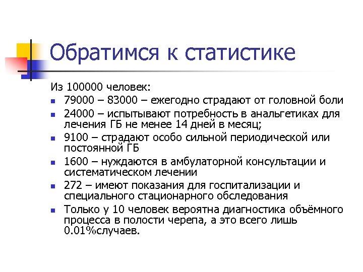 Обратимся к статистике Из 100000 человек: n 79000 – 83000 – ежегодно страдают от