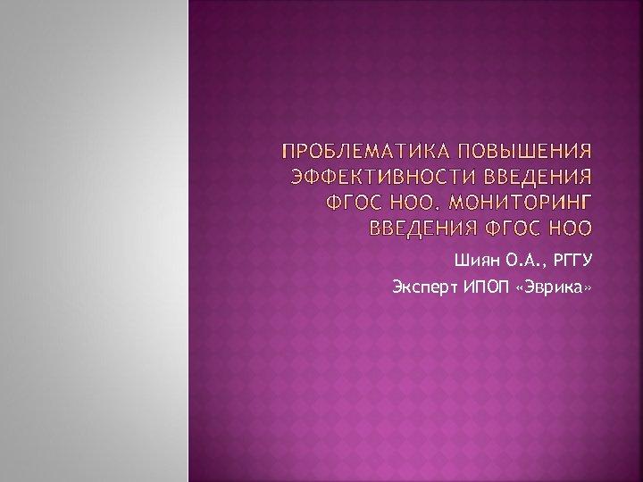 Шиян О. А. , РГГУ Эксперт ИПОП «Эврика»