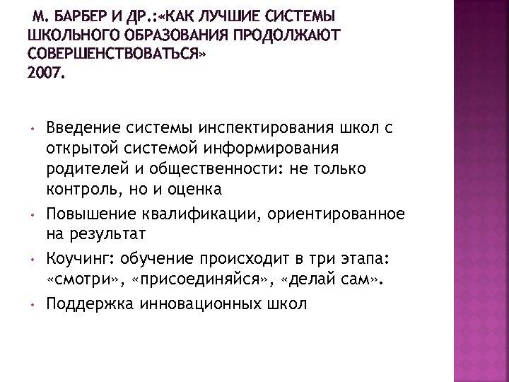 М. БАРБЕР И ДР. : «КАК ЛУЧШИЕ СИСТЕМЫ ШКОЛЬНОГО ОБРАЗОВАНИЯ ПРОДОЛЖАЮТ СОВЕРШЕНСТВОВАТЬСЯ» 2007. •