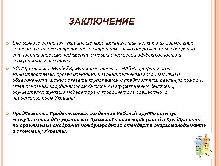 ЗАКЛЮЧЕНИЕ Вне всякого сомнения, украинские предприятия, так же, как и их зарубежные коллеги будут
