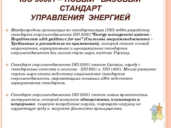 ISO 50001 – НОВЫЙ БАЗОВЫЙ СТАНДАРТ УПРАВЛЕНИЯ ЭНЕРГИЕЙ Международная организация по стандартизации (ISO) ведёт