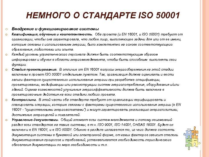 НЕМНОГО О СТАНДАРТЕ ISO 50001 Внедрение и функционирование системы Квалификация, обучение и компетентность. Оба