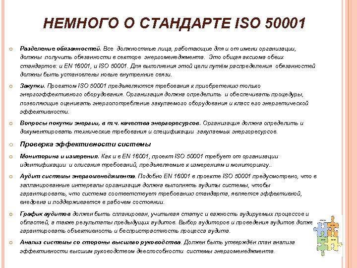 НЕМНОГО О СТАНДАРТЕ ISO 50001 Разделение обязанностей. Все должностные лица, работающие для и от