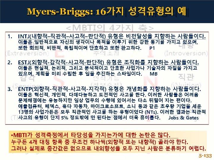 Myers-Briggs: 16가지 성격유형의 예 1. INTJ(내향적–직관적–사고적–판단적) 유형은 비전달성을 지향하는 사람들이다. 2. ESTJ(외향적-감각적-사고적-판단적) 유형은 조직화를