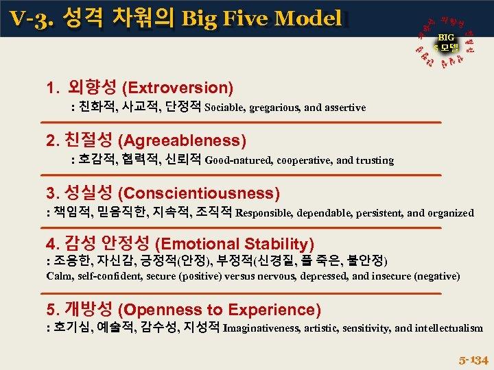 V-3. 성격 차웎의 Big Five Model BIG 5 모델 1. 외향성 (Extroversion) : 친화적,