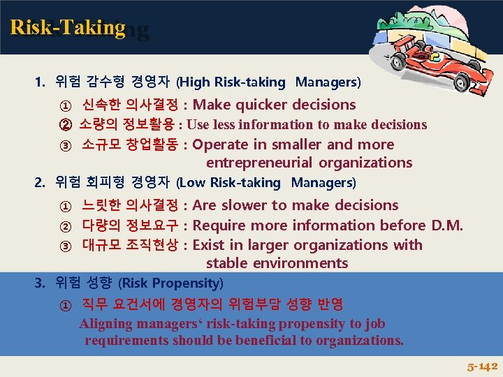 Risk-Taking 1. 위험 감수형 경영자 (High Risk-taking Managers) ① 신속한 의사결정 : Make quicker