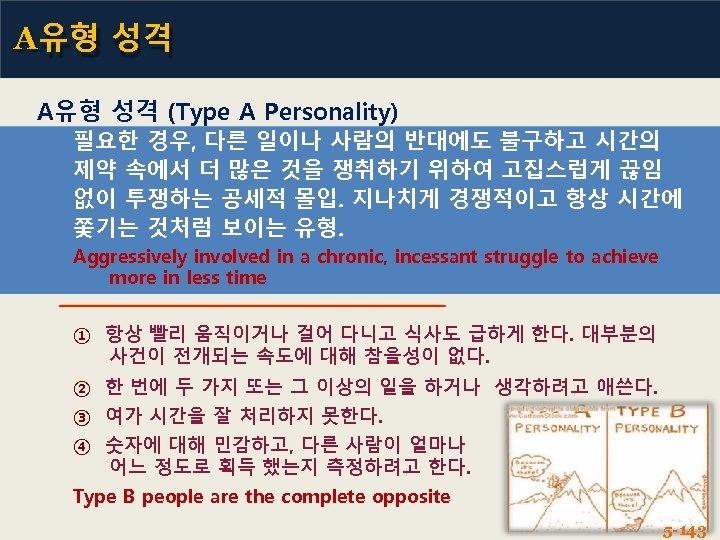 A유형 성격 (Type A Personality) 필요한 경우, 다른 일이나 사람의 반대에도 불구하고 시간의 제약