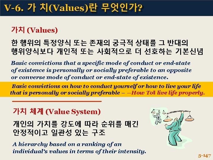 V-6. 가 치(Values)란 무엇인가? 가치 (Values) 한 행위의 특정양식 또는 존재의 궁극적 상태를 그