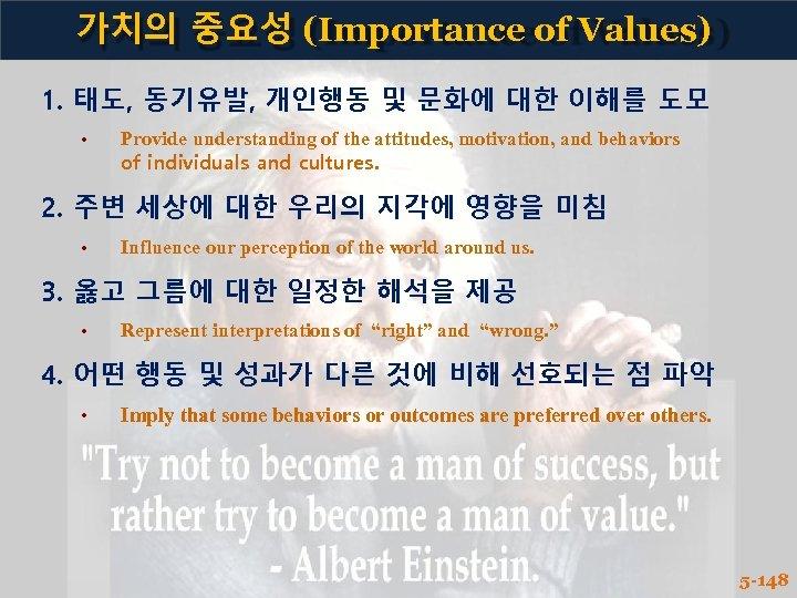 가치의 중요성 (Importance of Values) 1. 태도, 동기유발, 개인행동 및 문화에 대한 이해를 도모