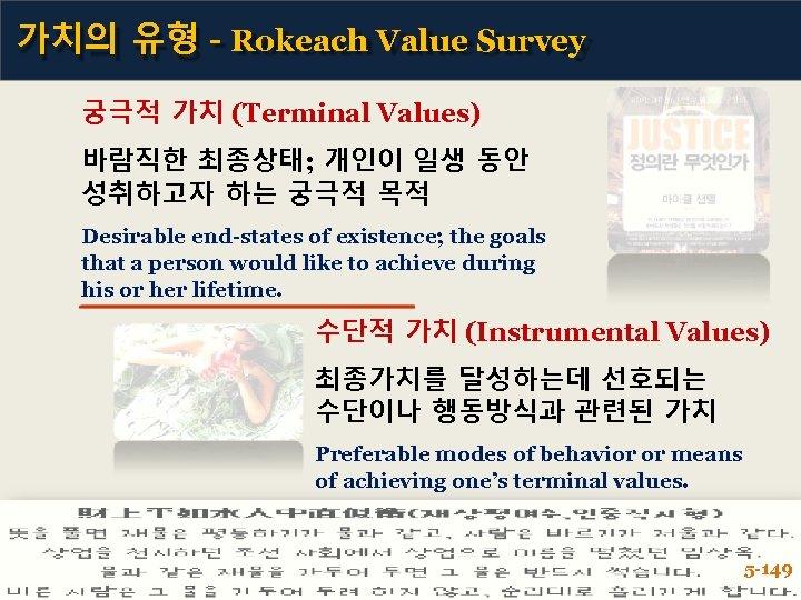 가치의 유형 - Rokeach Value Survey 궁극적 가치 (Terminal Values) 바람직한 최종상태; 개인이 일생