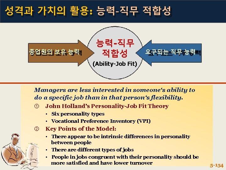 성격과 가치의 활용: 능력-직무 적합성 종업원의 보유 능력 능력-직무 적합성 요구되는 직무 능력 (Ability-Job
