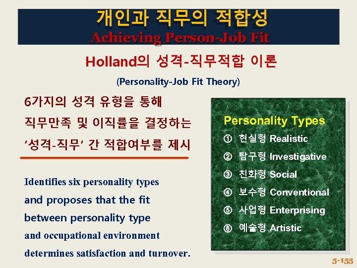 개인과 직무의 적합성 Achieving Person-Job Fit Holland의 성격-직무적합 이론 (Personality-Job Fit Theory) 6가지의 성격