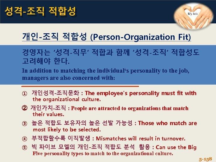 성격-조직 적합성 개인-조직 적합성 (Person-Organization Fit) 경영자는 '성격-직무' 적합과 함께 '성격-조직' 적합성도 고려해야 한다.