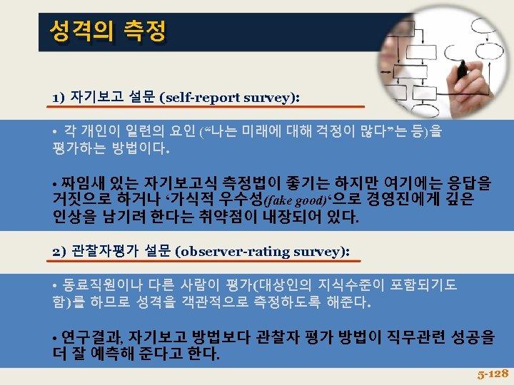"""성격의 측정 1) 자기보고 설문 (self-report survey): • 각 개인이 일련의 요인 (""""나는 미래에"""