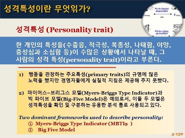 성격특성이란 무엇읶가? 성격특성 (Personality trait) 한 개인의 특성들(수줍음, 적극성, 복종성, 나태함, 야망, 충성심과 소심함