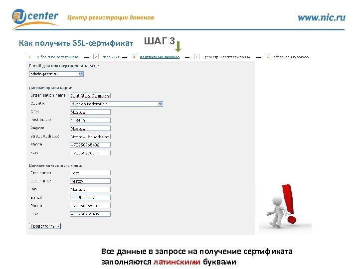 Как получить SSL-сертификат ШАГ 3 Все данные в запросе на получение сертификата заполняются латинскими