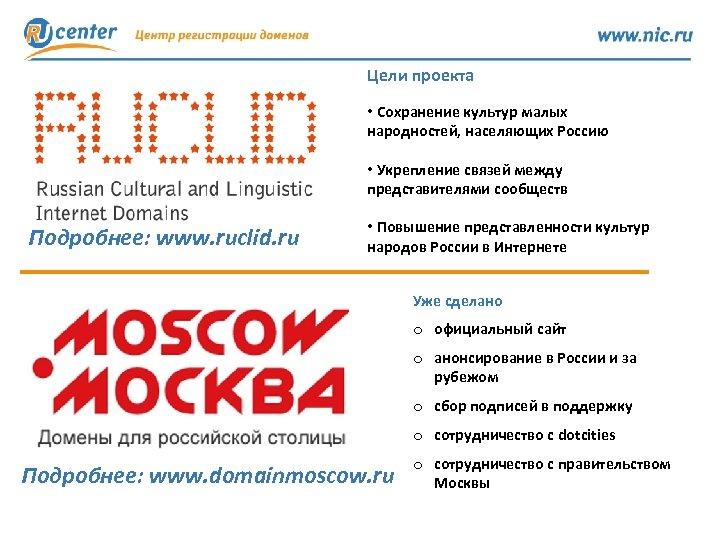 Цели проекта • Сохранение культур малых народностей, населяющих Россию • Укрепление связей между представителями