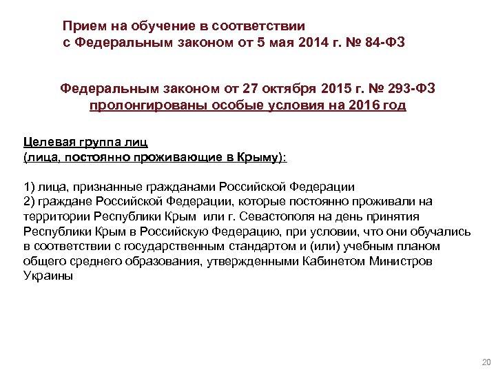 Прием на обучение в соответствии с Федеральным законом от 5 мая 2014 г. №