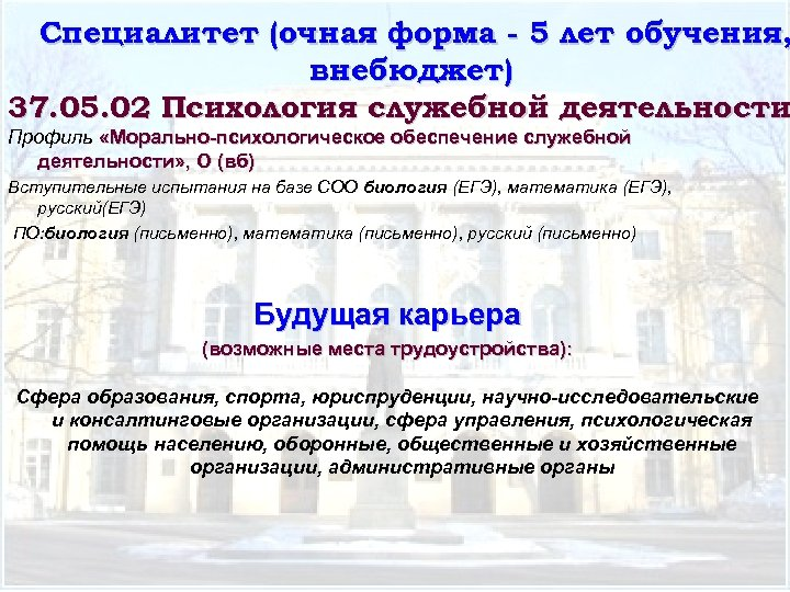 Специалитет (очная форма - 5 лет обучения, внебюджет) 37. 05. 02 Психология служебной деятельности