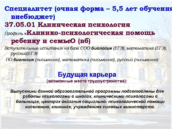 Специалитет (очная форма – 5, 5 лет обучения внебюджет) 37. 05. 01 Клиническая психология