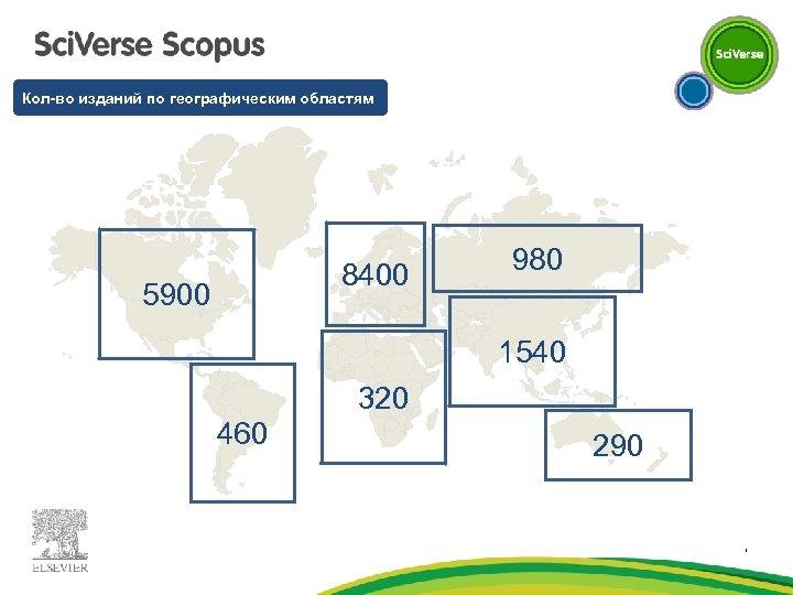 Кол-во изданий по географическим областям 8400 5900 980 1540 320 460 290 l