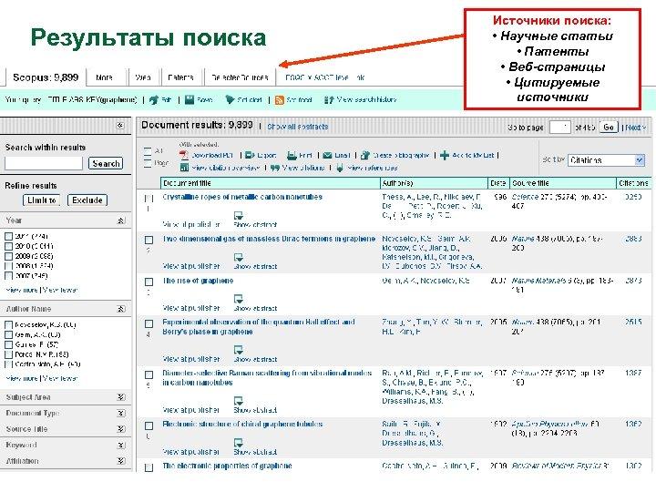 Результаты поиска Источники поиска: • Научные статьи • Патенты • Веб-страницы • Цитируемые источники