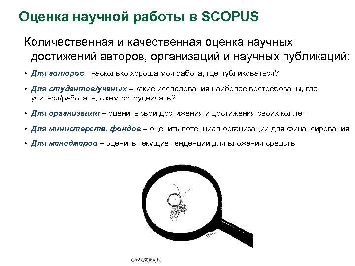 Оценка научной работы в SCOPUS Количественная и качественная оценка научных достижений авторов, организаций и