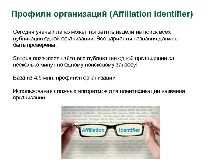 Профили организаций (Affiliation Identifier) Сегодня ученый легко может потратить недели на поиск всех публикаций