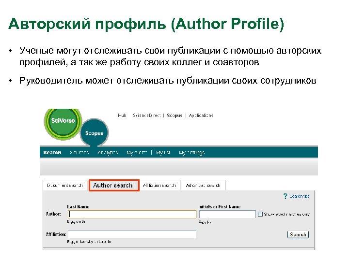 Авторский профиль (Author Profile) • Ученые могут отслеживать свои публикации с помощью авторских профилей,