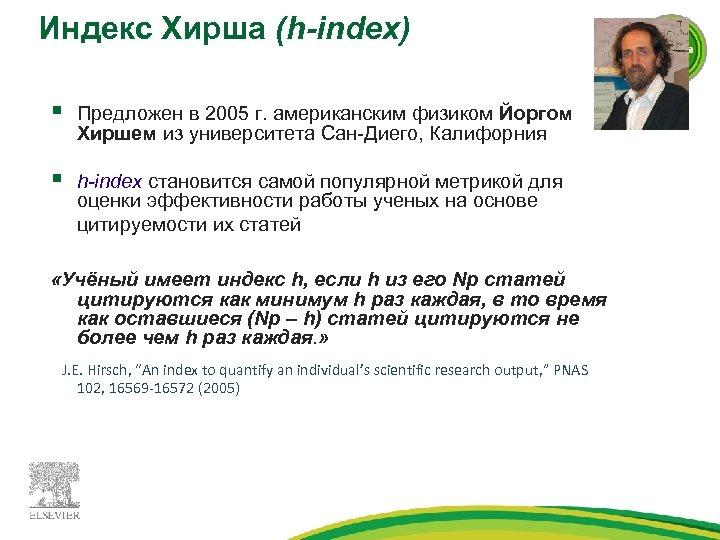 Индекс Хирша (h-index) § Предложен в 2005 г. американским физиком Йоргом Хиршем из университета