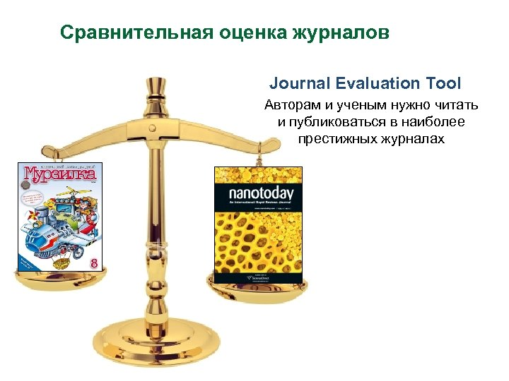 Сравнительная оценка журналов Journal Evaluation Tool Авторам и ученым нужно читать и публиковаться в