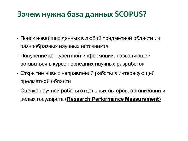 Зачем нужна база данных SCOPUS? - Поиск новейших данных в любой предметной области из