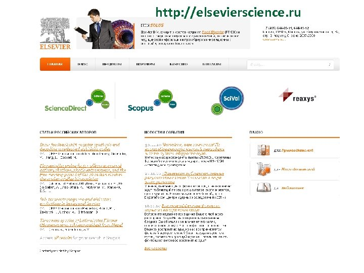 http: //elsevierscience. ru