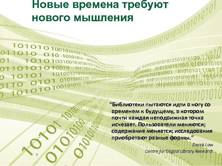 """Новые времена требуют нового мышления """"Библиотеки пытаются идти в ногу со временем к будущему,"""