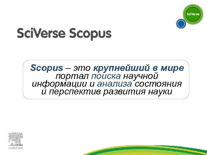 Scopus – это крупнейший в мире портал поиска научной информации и анализа состояния и