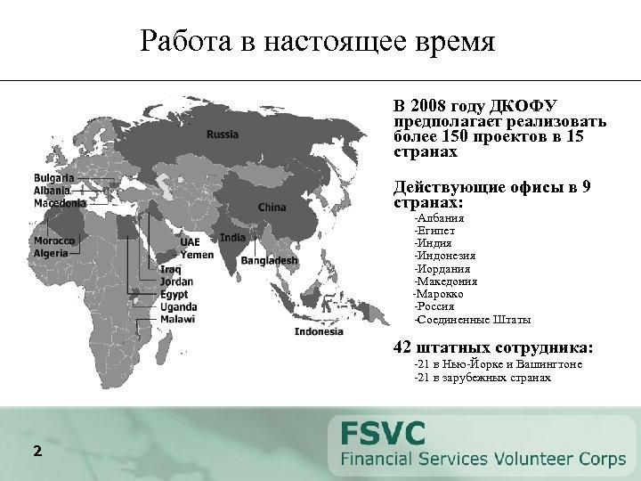 Работа в настоящее время • В 2008 году ДКОФУ предполагает реализовать более 150 проектов