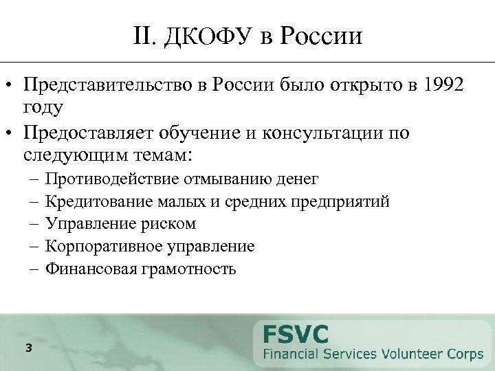 II. ДКОФУ в России • Представительство в России было открыто в 1992 году •
