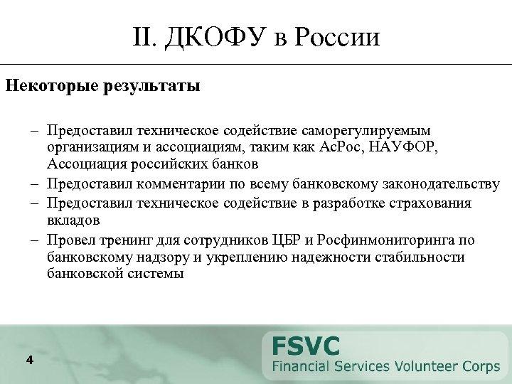 II. ДКОФУ в России Некоторые результаты – Предоставил техническое содействие саморегулируемым организациям и ассоциациям,