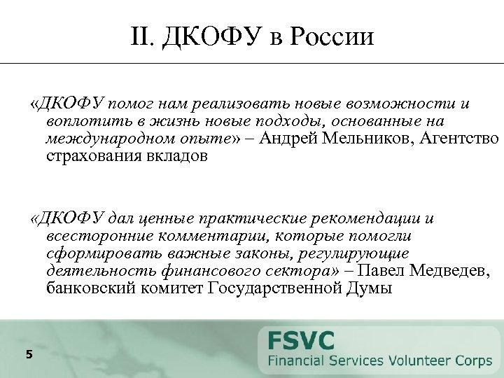 II. ДКОФУ в России «ДКОФУ помог нам реализовать новые возможности и воплотить в жизнь