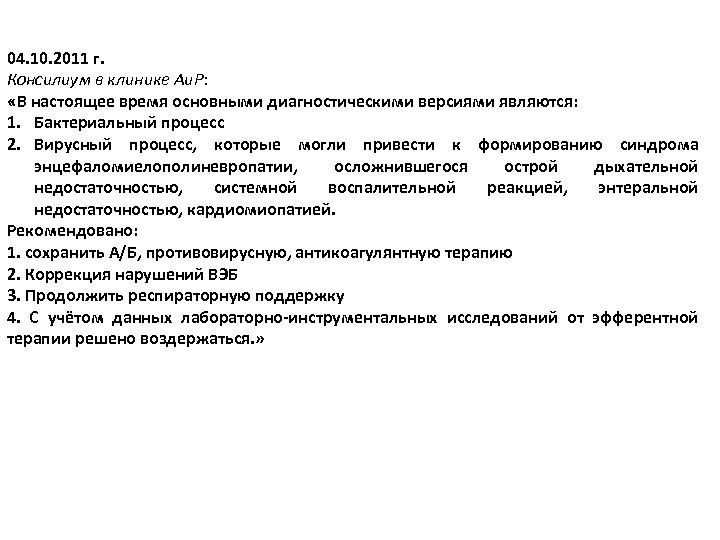 04. 10. 2011 г. Консилиум в клинике Аи. Р: «В настоящее время основными диагностическими