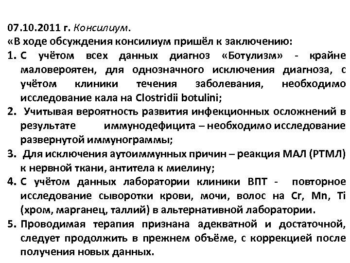 07. 10. 2011 г. Консилиум. «В ходе обсуждения консилиум пришёл к заключению: 1. С