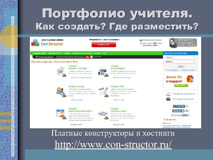 Конструктор создания сайта учителя простейший интернет магазин сделать заказ
