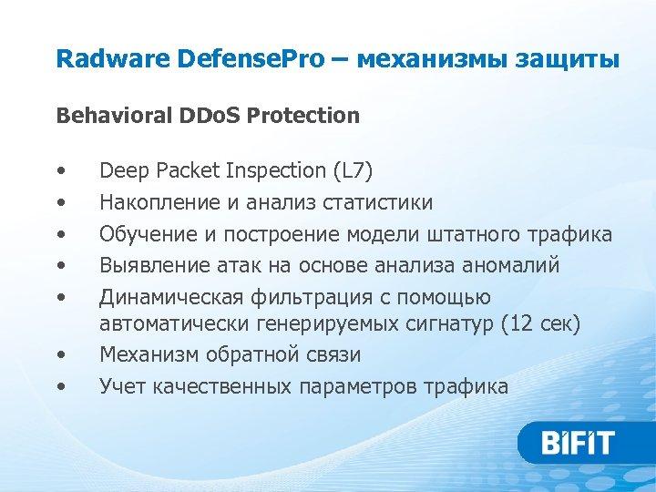 Radware Defense. Pro – механизмы защиты Behavioral DDo. S Protection • • Deep Packet