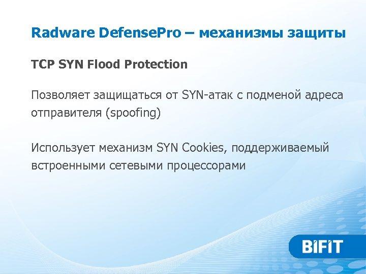Radware Defense. Pro – механизмы защиты TCP SYN Flood Protection Позволяет защищаться от SYN-атак